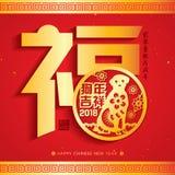 2018 Chińskiego nowego roku papieru Tnących rok Psiego Wektorowego projekta Chiński przekład: Pomyślny rok pies, chińczyk kalenda Zdjęcia Royalty Free
