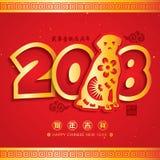 2018 Chińskiego nowego roku papieru Tnących rok Psiego Wektorowego projekta Chiński przekład: Pomyślny rok pies, chińczyk kalenda Obrazy Royalty Free