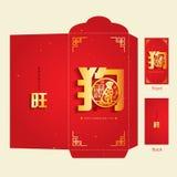 2018 Chińskiego nowego roku pieniądze paczki Ang Pau Czerwonych projektów Chiński przekład: Pomyślny rok pies, chińczyka kalendar Obrazy Stock