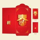 2018 Chińskiego nowego roku pieniądze paczki Ang Pau Czerwonych projektów Chiński przekład: Pomyślny rok pies, chińczyka kalendar Zdjęcie Stock