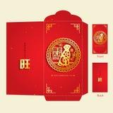 2018 Chińskiego nowego roku pieniądze paczki Ang Pau Czerwonych projektów Chiński przekład: Pomyślny rok pies, chińczyka kalendar Obraz Royalty Free