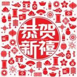 Chińskiego nowy rok ikony elementu bezszwowego deseniowego wektorowego tła Chiński przekład: Szczęśliwy chiński nowy rok Zdjęcia Royalty Free