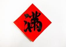 chińskiego przyśpiewek festiwalu nowy wiosna rok Obrazy Stock