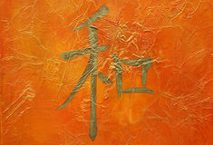 chińczycy grafiki charakter Obrazy Stock