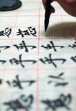 chińczycy kaligrafii Obrazy Royalty Free