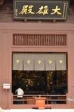 Chi Lin Nunnery Stock Photos