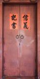 chińska czerwone drzwi Obraz Royalty Free