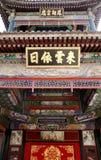 chińska królewska scena Zdjęcia Stock
