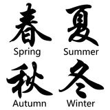 Chiński charakter - sezony Obraz Royalty Free