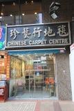 Chiński dywanowy centre sklep w Hong kong Zdjęcia Stock