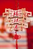 chiński latarniowy nowy drewniany rok Fotografia Royalty Free