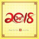 Chiński nowy rok 2018 Zdjęcia Royalty Free