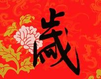 Chiński nowy rok greeting2 Zdjęcia Stock