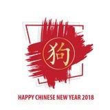 Chiński nowy rok 2018 Rok pies royalty ilustracja