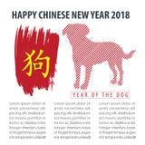 Chiński nowy rok 2018 Rok pies Obrazy Royalty Free