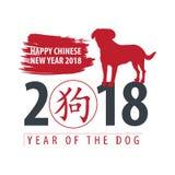 Chiński nowy rok 2018 Rok pies ilustracji