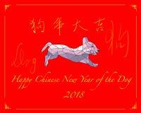 Chiński nowy rok pies Zdjęcia Royalty Free