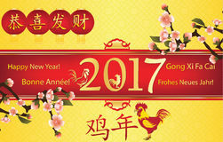 Chiński nowy rok 2017, printable kartka z pozdrowieniami Fotografia Stock