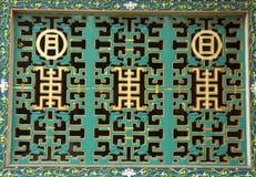 Chiński okno Zdjęcie Royalty Free