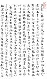 chińskich znaków Obraz Stock