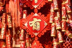 Chińskie czerwone dekoracje Zdjęcia Royalty Free