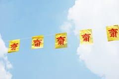Chińskie jarskie festiwal flaga Zdjęcie Stock