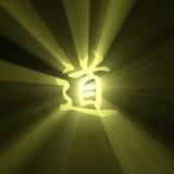 Chiarore dell'indicatore luminoso del sole del carattere del Tao Fotografia Stock
