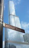 Chicago Yitzhak Rabin Stock Images