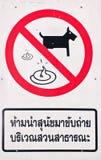 Chien de signes Image stock