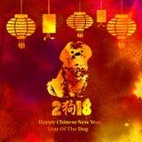 Chien et lanternes texturisés d'or d'aquarelle An neuf chinois heureux Photographie stock