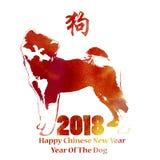 Chien texturisé d'aquarelle Carte chinoise heureuse de la nouvelle année 2018 Photos libres de droits
