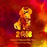 Chien texturisé d'or d'aquarelle Nouvelle année chinoise heureuse 2018 Images stock