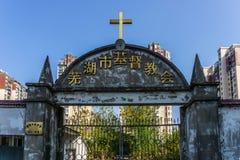Chiesa abbandonata Cina immagine stock libera da diritti