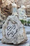 Chiesa copta a Cairo Fotografia Stock