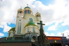 Chiesa nel centro di Ekaterinburg Immagini Stock
