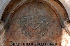Chiesa ortodossa orientale, Senta, Serbia Fotografia Stock