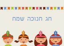 Children celebrating Hanukkah , greeting card Stock Photography