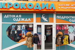 Children's clothing store Stock Images