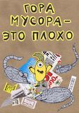 Children`s ecological poster `The Mountain of Garbage — It Is Bad`. Russian text.  vector illustration