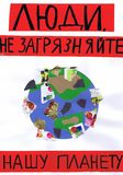 Children`s ecological poster `People, Do Not Pollute Our Planet`. Russian text.  royalty free stock photography