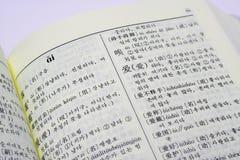 Chinês ao dicionário de Coreia Fotografia de Stock Royalty Free