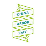 China Arbor day greeting emblem. China Arbor day emblem isolated raster illustration on white background. 12 march chinese traditional holiday event label Royalty Free Stock Images