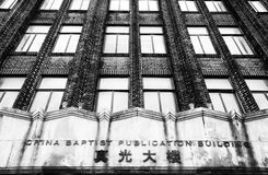 The China Baptist Publication Building Royalty Free Stock Photo