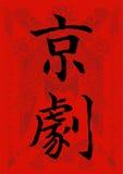 China Characters Stock Photo