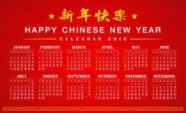 China,Chinese calendar 2016 Royalty Free Stock Photos