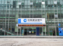 China Construction Bank Stock Photo
