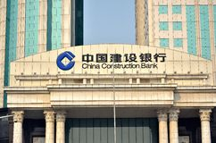 China construction bank royalty free stock images