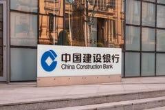 China Construction Bank Sign stock images