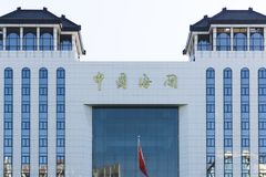 China Customs Building royalty free stock image