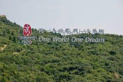 China - 24 de agosto de 2008: Una Gran Muralla ideal del mundo uno foto de archivo libre de regalías